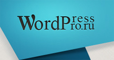блог WordPressPro.ru