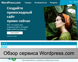 Сервис wordpress.com