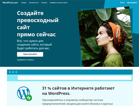 Сервис блогохостинга wordpress.com