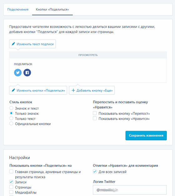 Кнопки шеринга в wordpress.com