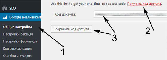 Авторизация в Google Analytics