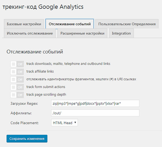 Настройки Google Analytics в Вордпресс