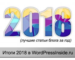 Wordpress inside итоги 2018