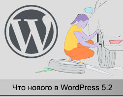 WordPress 5.2