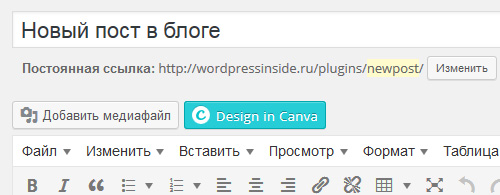 Кнопка Canva Design Button