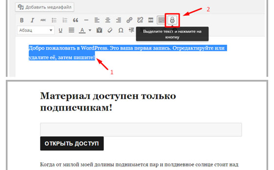 Плагин Content Password Protect