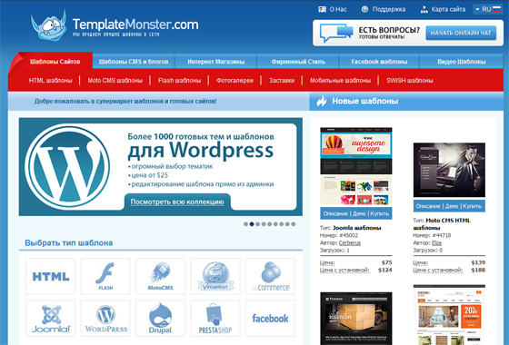 шаблоны WordPress от TemplateMonster