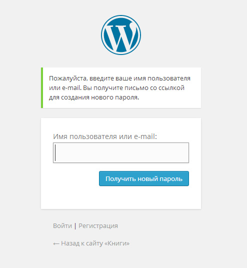 wordpress забыли пароль
